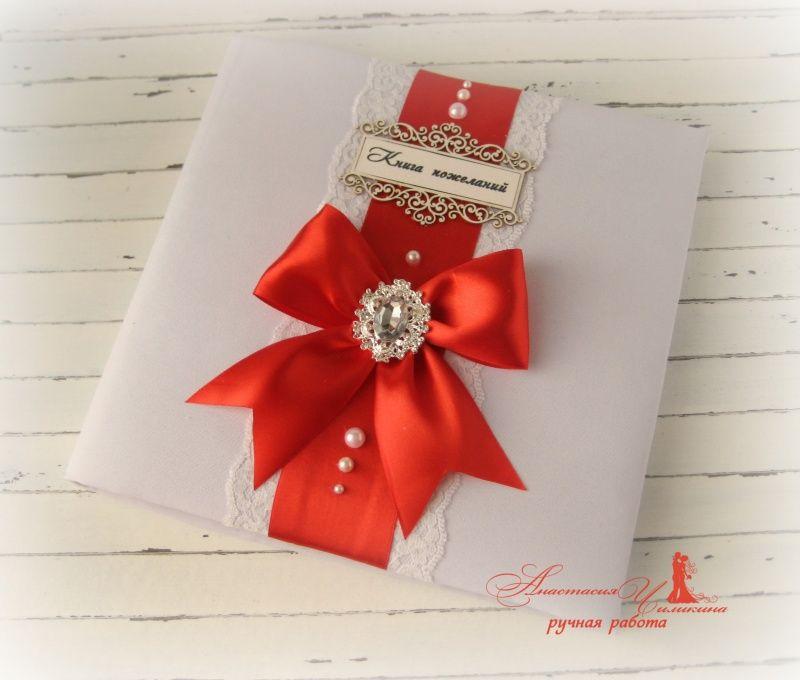 Подарок на свадьбу книга